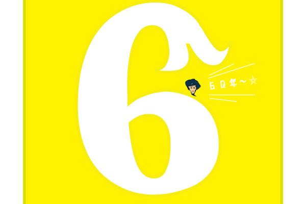 6Q年(sns)