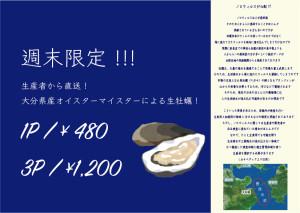 牡蠣menu12月15日