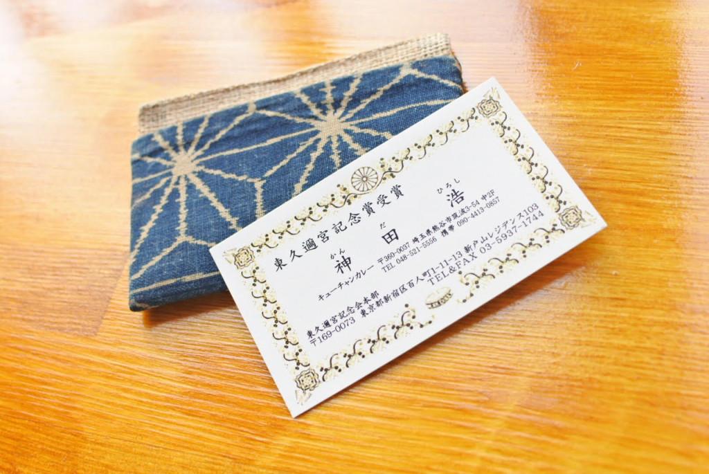 東久邇宮記念賞名刺