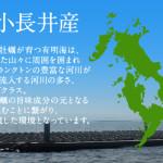長崎県小長井②