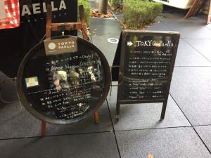 TOKYOパエリヤ③