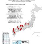 西日本豪雨記録①