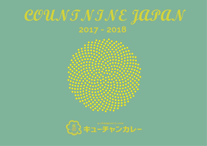 countnine2017①