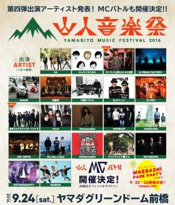 yamabitoongakusaiポスター