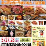 キッチンカーうまいもん!選手権in春日部庄和折込チラシ(表)2017.05.16