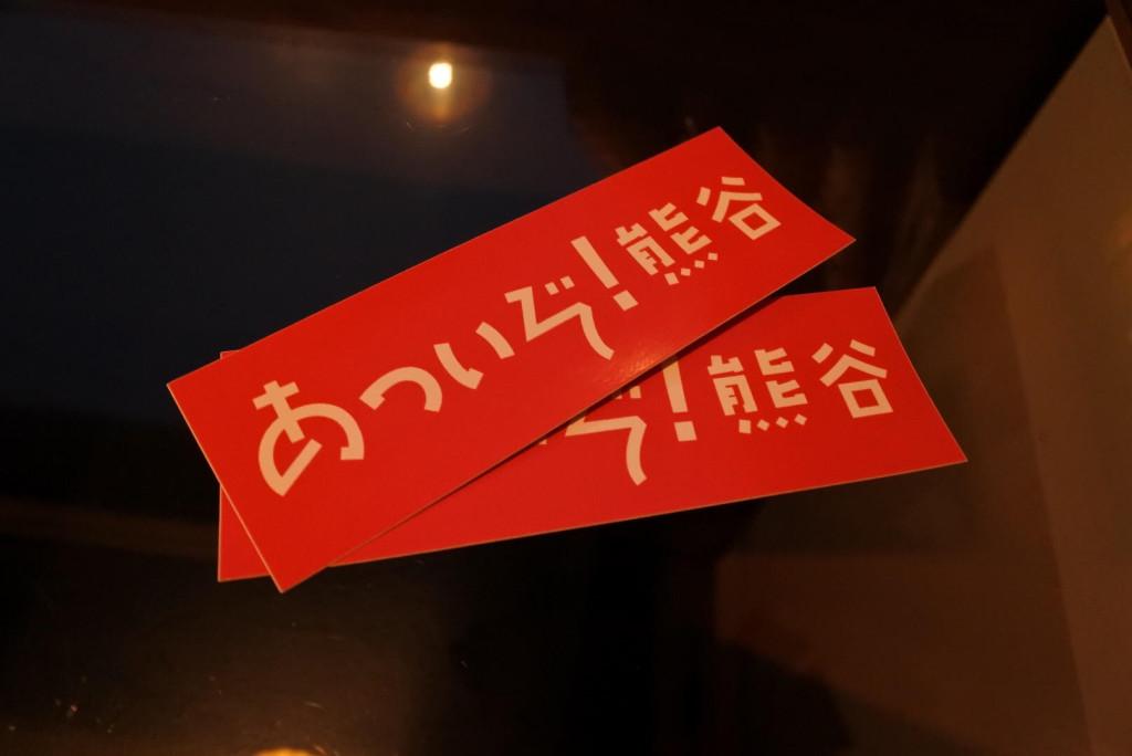 あついぞ!熊谷