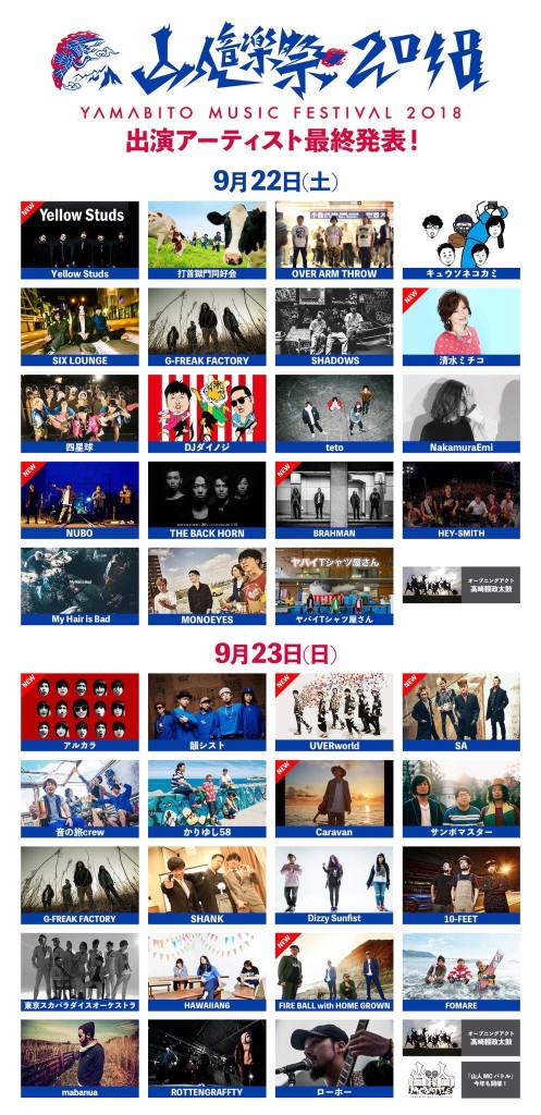 山人音楽祭2018①