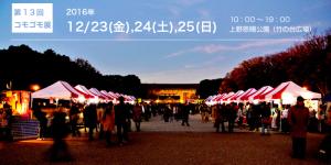 コモゴモ展第13回
