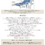 西日本豪雨記録③