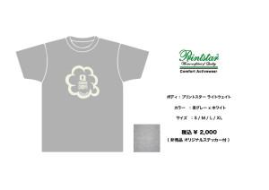 teeシャツ(杢グレーxホワイト)