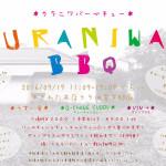 URANIWA_BBQ
