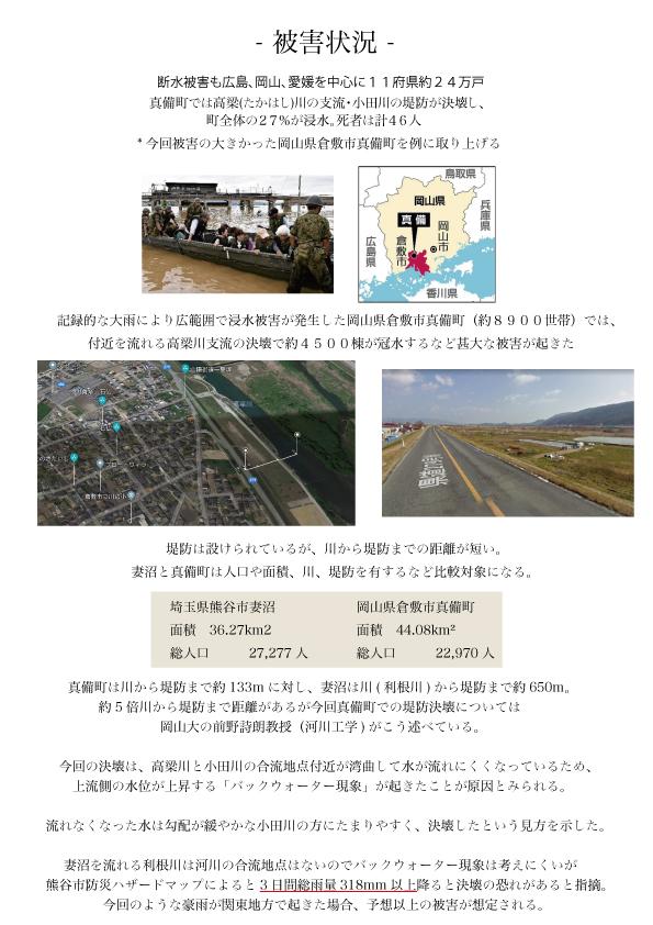 西日本豪雨記録②
