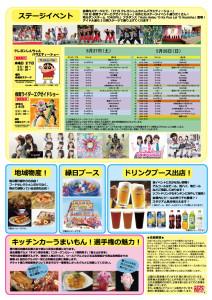 キッチンカーうまいもん!選手権in春日部庄和折込チラシ(裏)2017.05.16