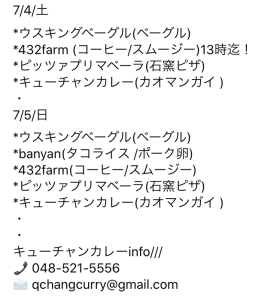 スクリーンショット 2020-07-03 18.26.47