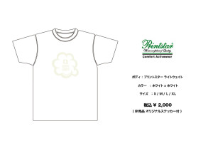 teeシャツ(ホワイトxホワイト)