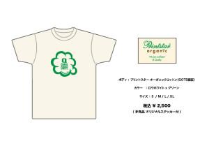 teeシャツ(ロウホワイトxグリーン)