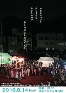 第6回納涼大盆祭り